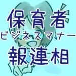 保育者報連相
