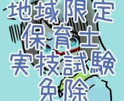 地域限定保育士実技試験免除
