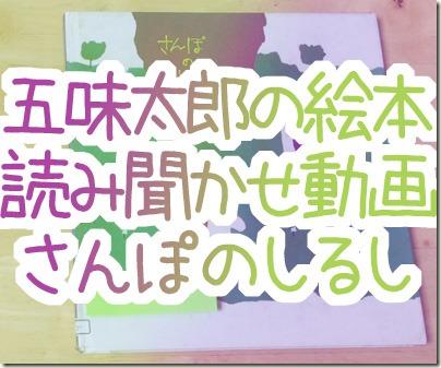 五味太郎絵本読み聞かせ動画さんぽのしるし