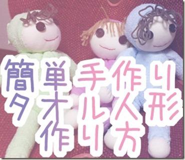 簡単手作りタオル人形の作り方