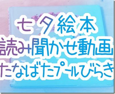 七夕絵本読み聞かせ動画たなばたプールびらき