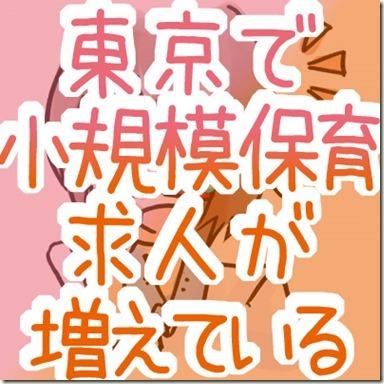 東京で小規模保育所の求人増加中
