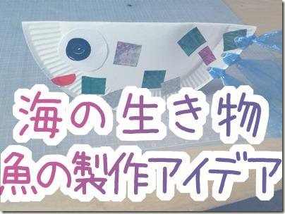 保育園夏の製作8月海の生き物や魚の壁面製作アイデア