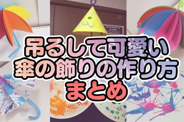雨がテーマの6月の製作アイデア!傘やてるてる坊主の作り方(1歳児、2歳児)