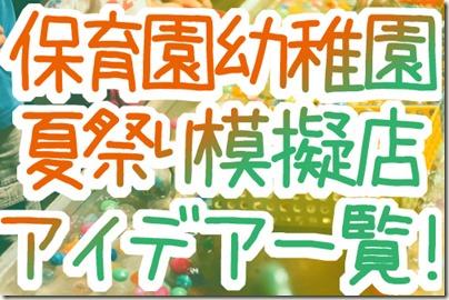 【20選】保育園幼稚園の夏祭りの模擬店アイデア一覧(食べ物、工作&製作、ゲーム、景品コーナー)