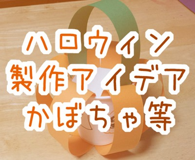保育園のハロウィンのかぼちゃ製作のアイデア(0歳児、1歳児、2歳児、3歳児、4歳児、5歳児~)