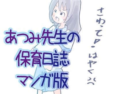 【保育士マンガ】冷たい涼しい快適な体操服