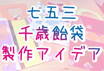 七五三の由来と千歳飴の飴袋製作活動アイデア8選(3歳児、5歳児)