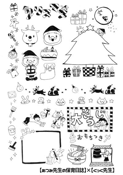 12月行事のイラスト
