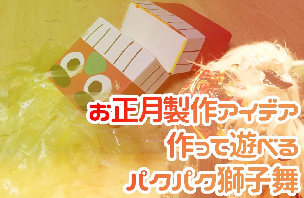 お正月の製作遊び!パクパク獅子舞の手作りおもちゃ!(2歳児、3歳児~)
