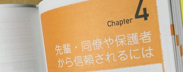 hoikusi-naiyou (4)