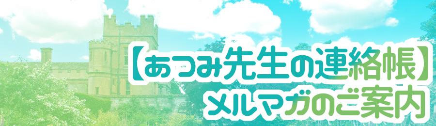 あつみ先生の連絡帳【メルマガ】