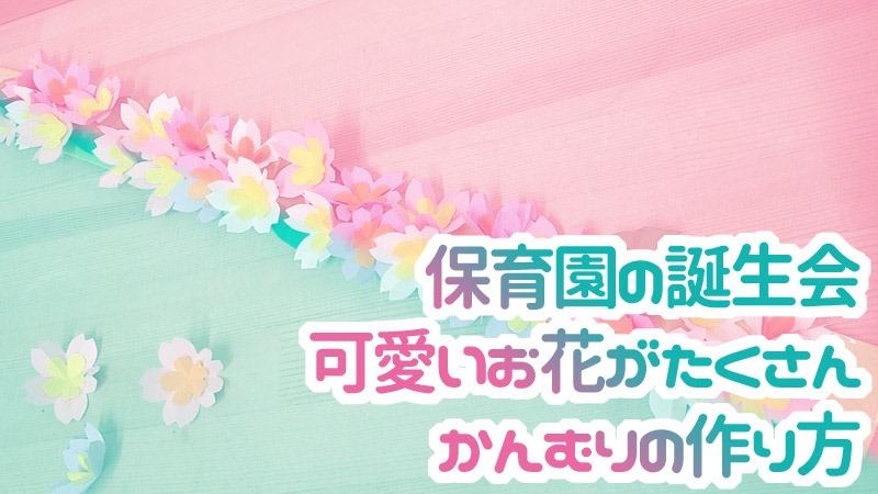 春の誕生会にピッタリ!かわいいお花がたくさんのかんむりの作り方アイデア
