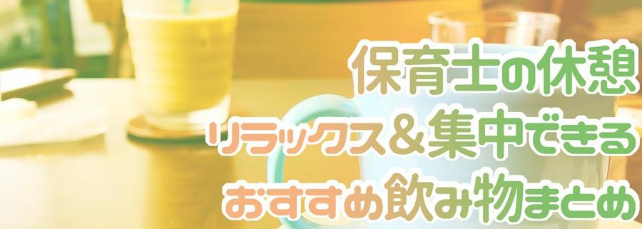 保育士の休憩のおすすめ飲み物まとめ!コーヒー、紅茶、お茶