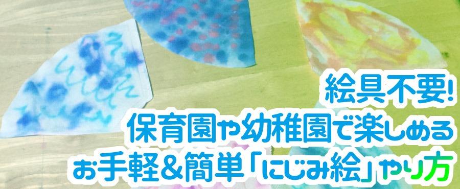 保育園で簡単にじみ絵のやり方とねらい。絵具不要、水性ペンで可能