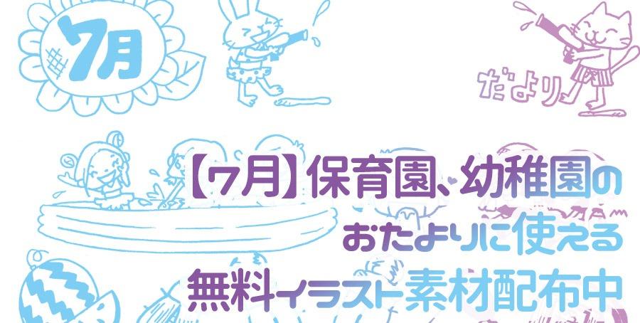 7月の保育園や幼稚園のおたよりに使えるイラスト配布中!