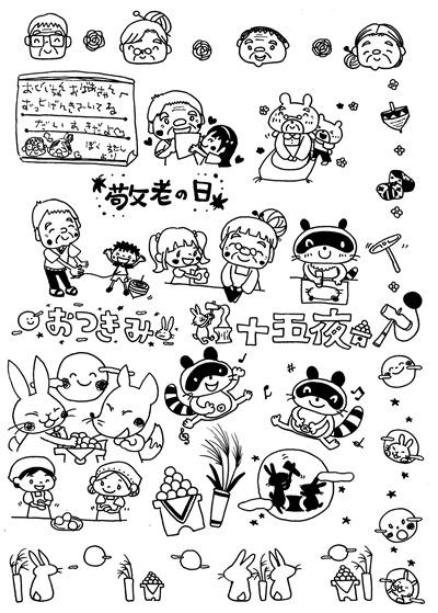 9-gyouji