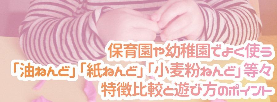 保育園で遊ぶ「ねんど」の種類と特徴を目的別に比較解説。(1歳児~2歳児の活動のねらい|油ねんど、紙ねんど、小麦粉ねんど)