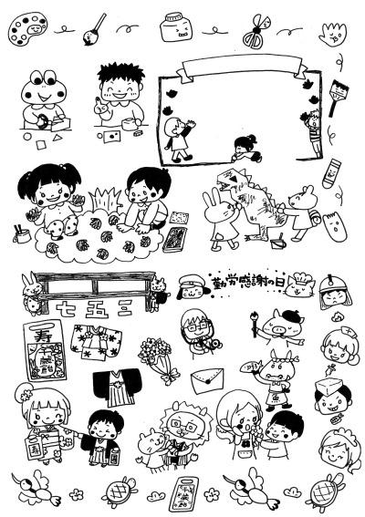 11-gyouji