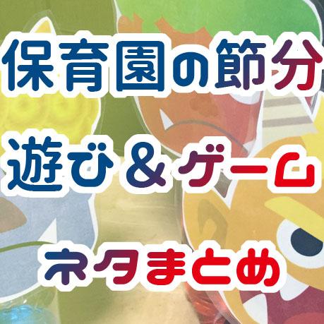 【楽々準備】保育園の節分の集いで楽しめる豆まきゲーム3選