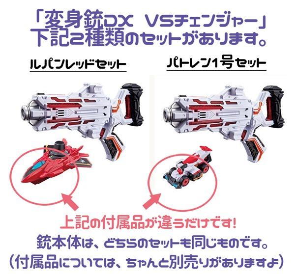 ダブル変身銃DXセット詳細
