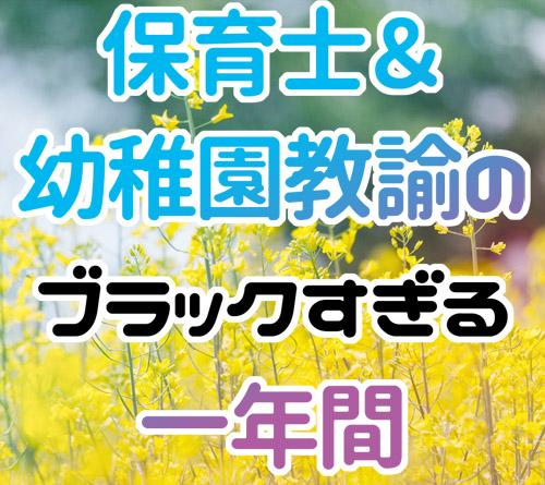 【保育士・幼稚園教諭の一年間の流れ】仕事&行事スケジュール