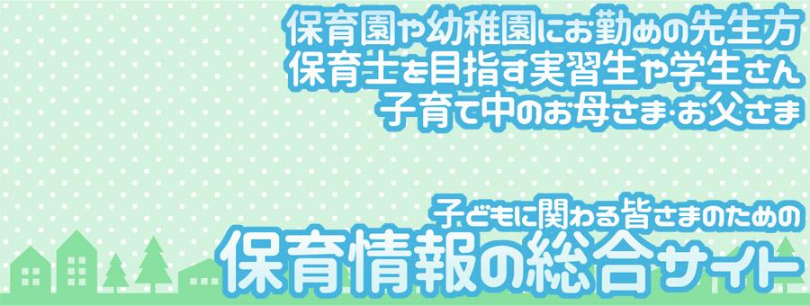 【子育て・育児・保育情報の総合サイト】