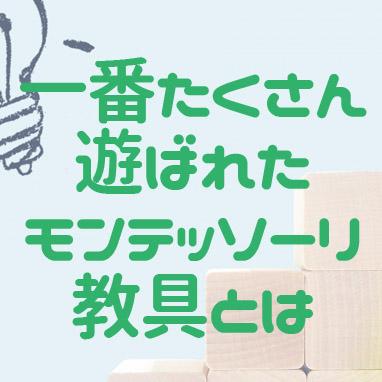 【保育士推奨】世界の知育玩具まとめ【モンテッソーリ】