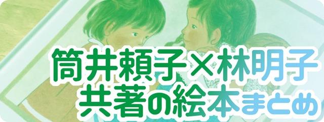 林明子さんと筒井頼子さんの絵本すべて紹介
