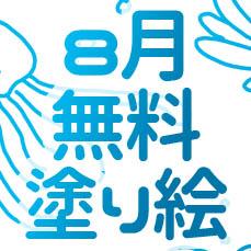 【8月の無料ぬりえ】夏野菜、海の生き物、水着、サンダル、かき氷、ヨーヨー、うちわ、ひまわり等|保育園&幼稚園向け向けイラスト配布