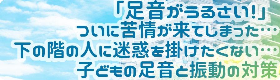 kodomo-asioto-taisaku