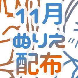 【11月の無料ぬりえ】焼き芋、落ち葉、造形展、七五三、千歳飴|保育園や幼稚園の教材にピッタリ!