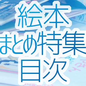 保育士あつみ先生のオススメ絵本の特集まとめ(年齢・テーマ・行事別)