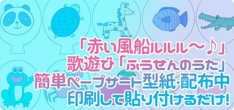 hu-sennnouta-katagamihaihu