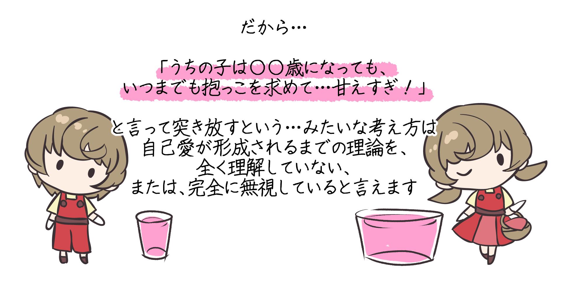 愛情の器解説4