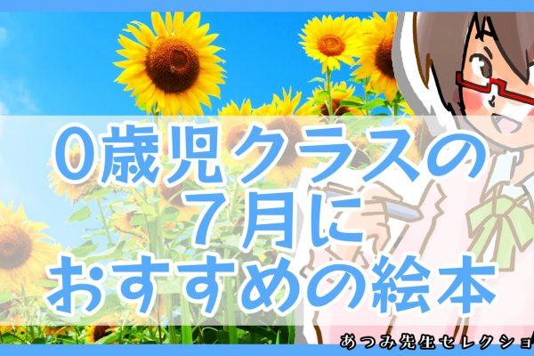 【0歳児】おすすめ絵本【7月】保育士あつみ先生セレクション♪