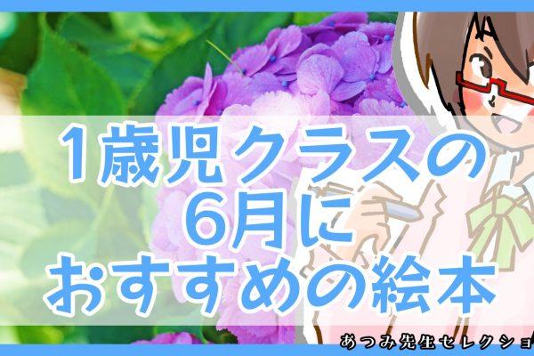 【1歳児】おすすめ絵本【6月】保育士あつみ先生セレクション♪