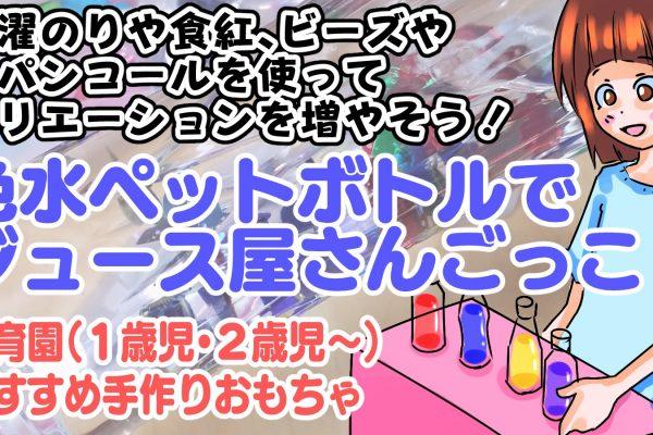 ジュース屋さんごっこ♪保育園の簡単手作りおもちゃ、ペットボトルと色水で作ってみよう|1歳児クラス、2歳児クラスにおすすめ!