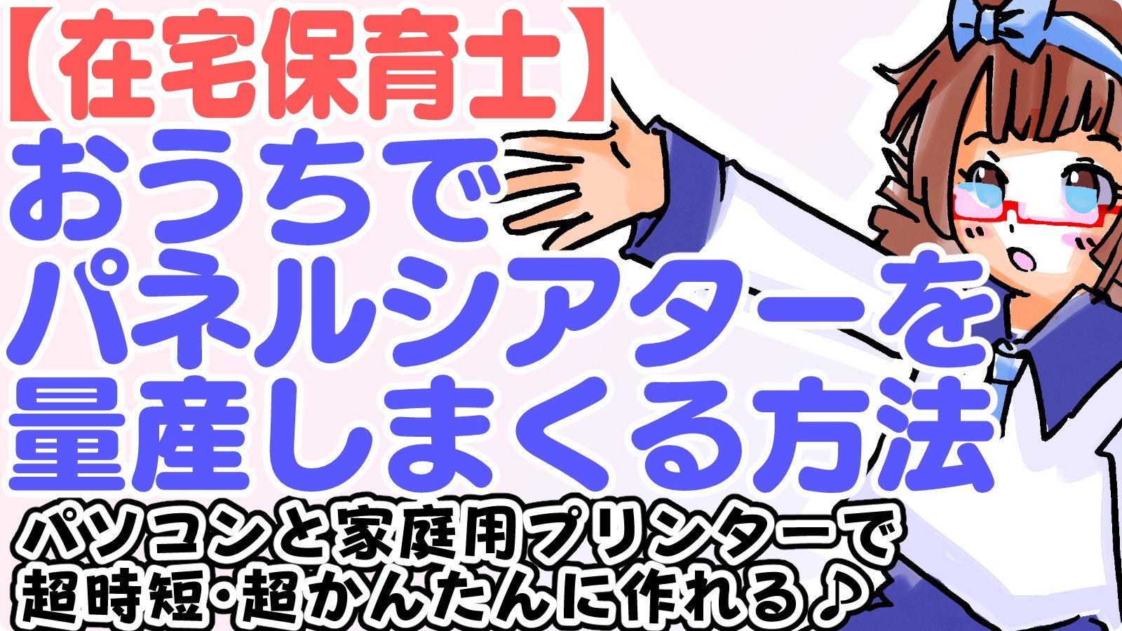 【在宅保育士】おうちでパネルシアターを量産する方法|パソコンで印刷して切り取るだけ♪