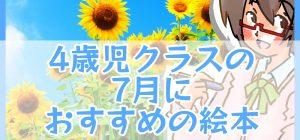 【4歳児クラス】おすすめ絵本【7月】あつみ先生セレクション♪絵本の選び方!