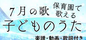 【7月の歌】保育園で歌える子どものうた21選【楽譜・動画・歌詞付き】