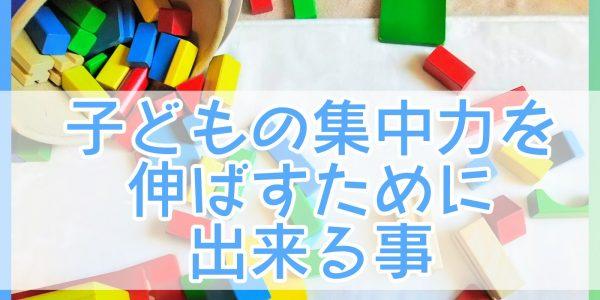 【逆効果】子どもの集中力をつける方法と習い事をしてはダメな理由