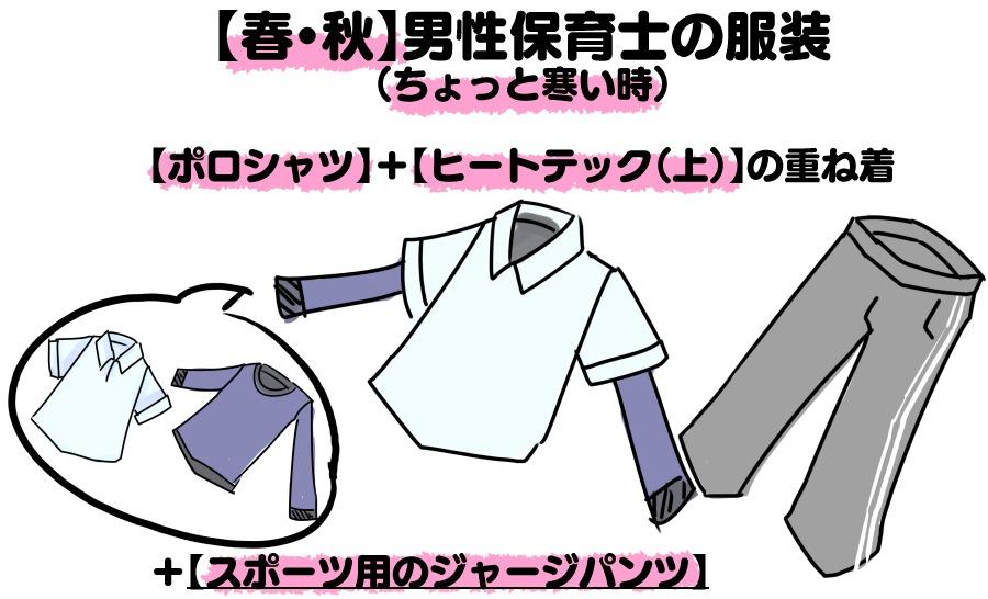 春、秋の男性保育士の服装