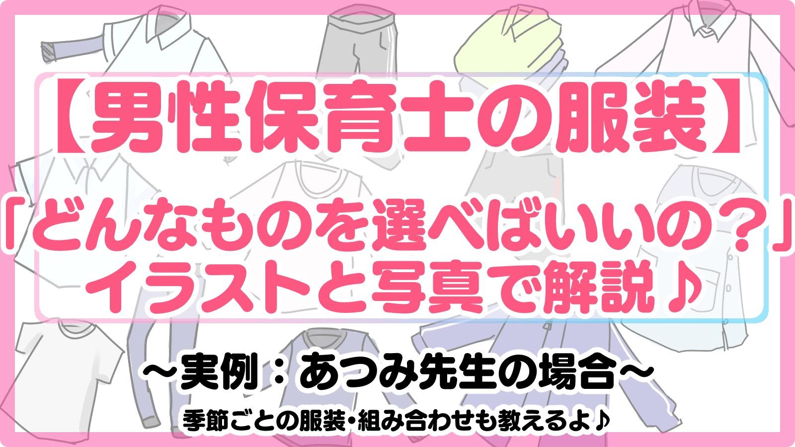 男性保育士の服装は何を選べばいいの?