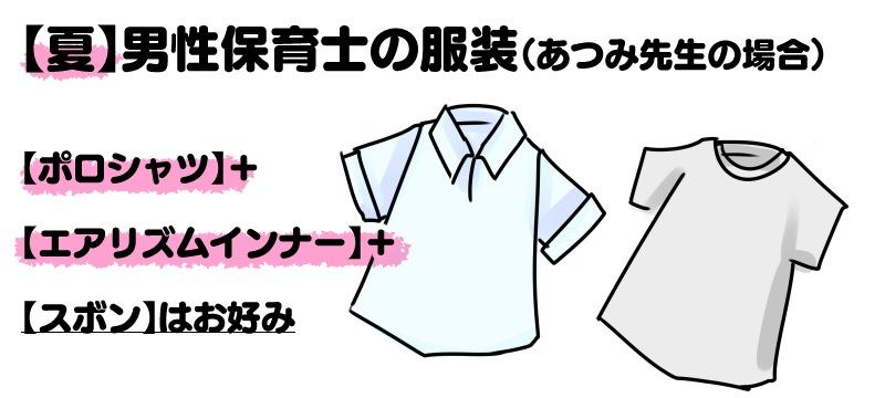 夏の男性保育士の服装基本