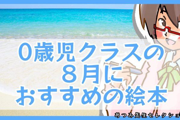 【0歳児クラス】8月のおすすめ絵本まとめ【夏の絵本】