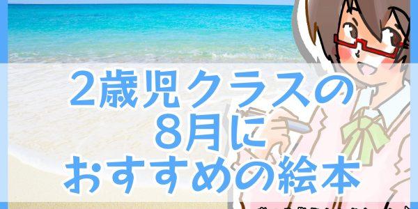 【2歳児クラス】8月のおすすめ絵本紹介♪【夏のお話】