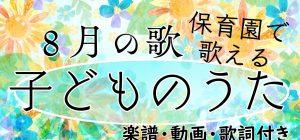 【8月の歌】保育園で歌える子どものうた24選【楽譜・動画・歌詞付き】