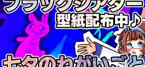 【ブラックパネルシアター】七夕のねがいごと【型紙無料配布】作り方解説