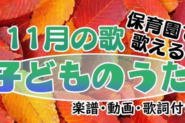 【11月の歌】保育園・幼稚園で歌える子どもの歌19選【楽譜・演奏動画・歌詞あり】
